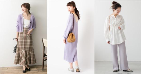 2019没有「粉紫色」就落伍了!购入5样单品穿搭没烦恼