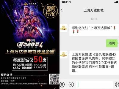 《復仇者4》預售「皇帝座」1500元