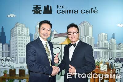 泰山首度進軍冷藏咖啡市場 攜手cama搶攻70億黑金商機