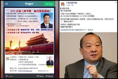 李毅入境許可被撤銷 臉書社團秒發「追緝令」