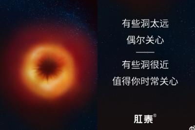 痔瘡藥廣告「黑洞變菊花」