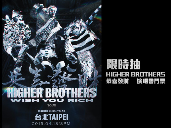 ▲Higher Brothers恭喜發財WISH YOU RICH演唱會。(圖/Higher Brothers提供)