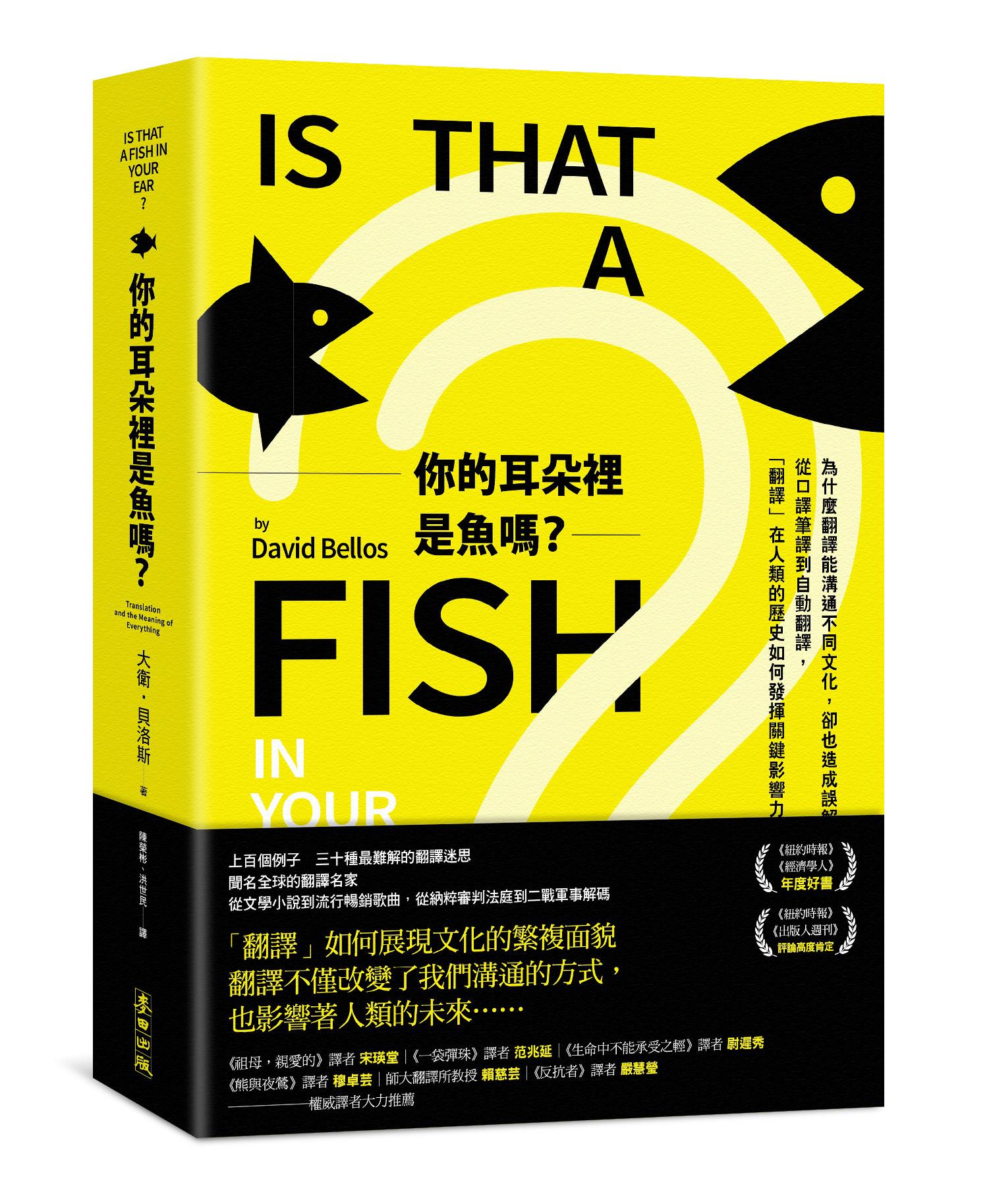 ▲《你的耳朵裡是魚嗎?為什麼翻譯能溝通不同文化,卻也造成誤解?從口譯筆譯到自動翻譯,「翻譯」在人類的歷史如何發揮關鍵影響力》。(圖/麥田出版提供)
