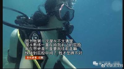 2正妹大馬潛水「教練摸屁股中間」!