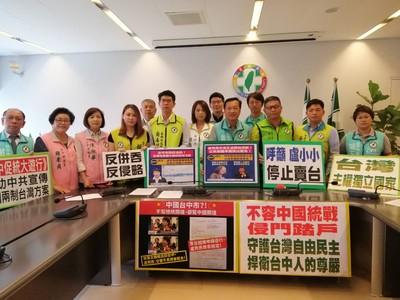 台中綠議員 籲市民守護台灣自由