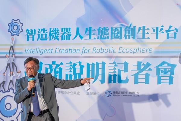 ▲祥儀舉辦「智造機器人生態圈創生平台招商」