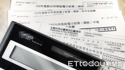 報稅應該檢具的資料 10日前要寄送稽徵機關