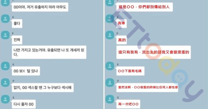 ▲《BBC KOREA》曝光的鄭俊英對話1。(圖/翻攝自《BBC KOREA》/右圖為《ETtoday星光雲》翻譯)