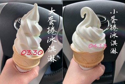 蛋捲冰淇淋有幾圈?麥當勞客服這樣說