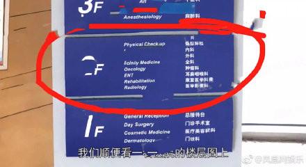 ▲▼唐嫣被目擊到醫院2樓,該處也有婦產科。(圖/翻攝自微博/鳳凰網娛樂)