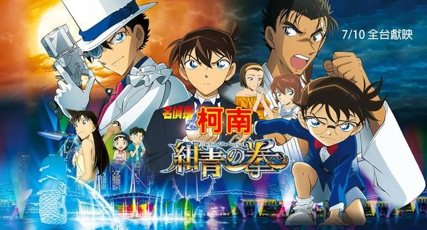 ▲日本三日票房衝新高!《名偵探柯南》最新劇場版再破紀錄。(圖/廠商提供)