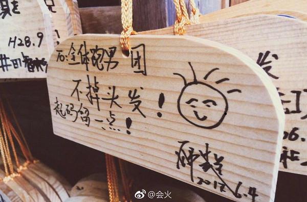 ▲參觀日本神社…驚見許願牌上「是鄧超簽名」。(圖/翻攝自微博)