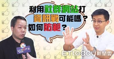 【人雲亦云】呱吉、賴祥蔚/利用社群網站打資訊戰可能嗎?如何防範?