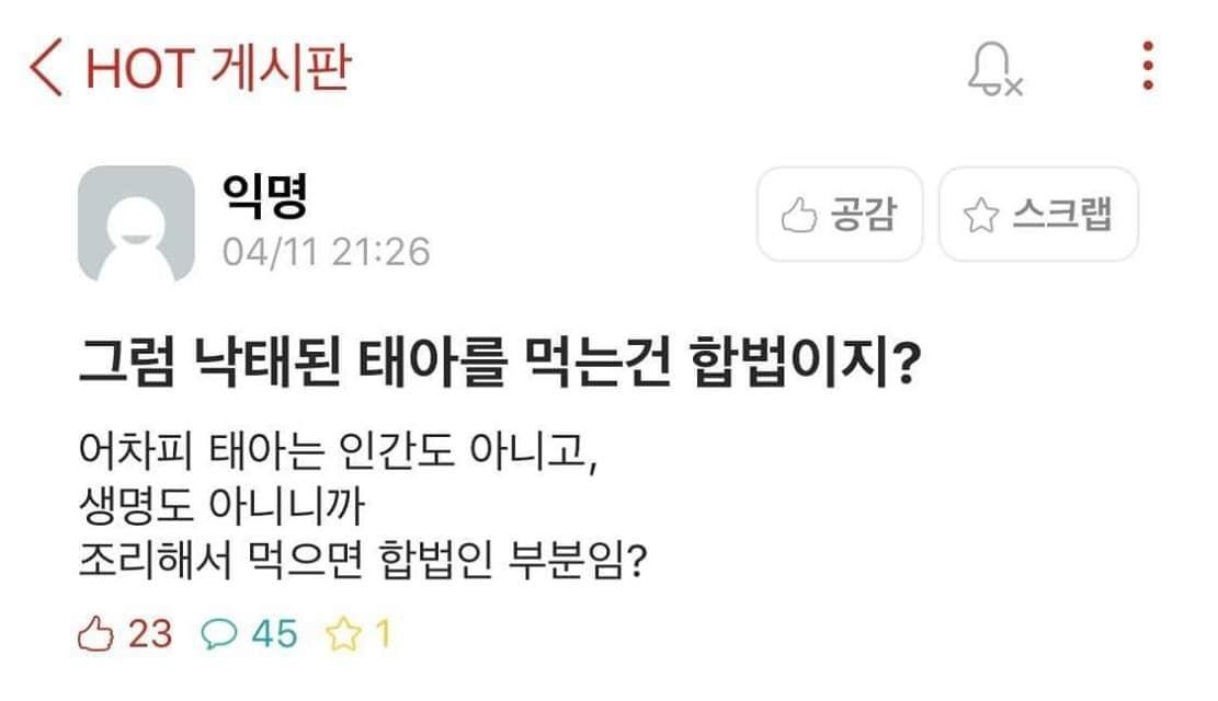 ▲▼南韓男威脅以後可「拔套」不負責(圖/翻攝自南韓網路論壇)