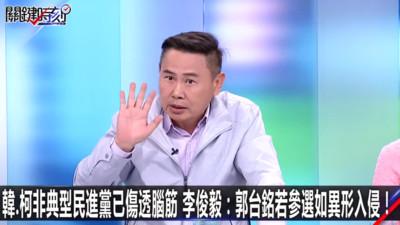 郭台銘參選「如異形入侵」 李俊毅籲民進黨研究戰略