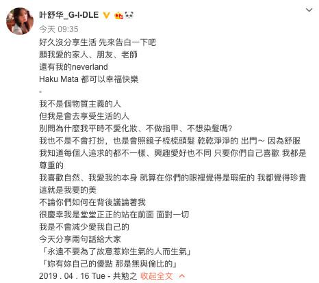 ▲▼舒華16日在IG與微博發文,!(圖/翻攝自(G)I-DLE IG、葉舒華微博)