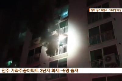 韓國男縱火再殺逃生者 5死13傷