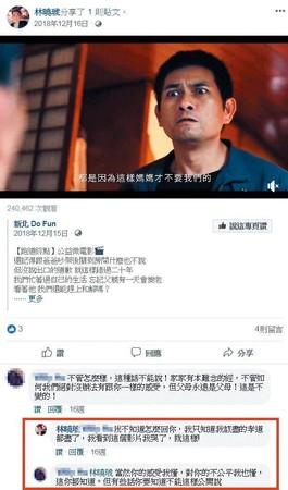 林志隆和前妻戈偉如生的獨子林浩權在臉書寫下對老爸已盡孝道,似乎心情很差。(翻攝自林曉琥臉書)