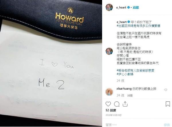 劉伊心不時在社群網站放閃,她發文老公留字「I  ♡  You」,她立即回「Me2」,放閃得很用力。(翻攝自劉伊心IG)