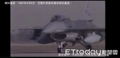 影/軍聞社首度公開:我F16在美路克基地受訓畫面