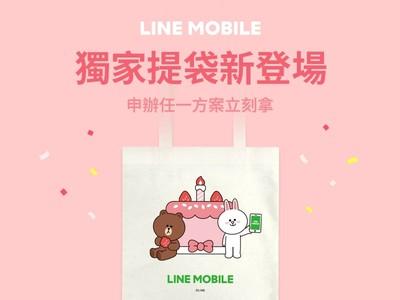 兔兔慶生送好禮 LINE MOBILE推出熊大、兔兔帆布袋