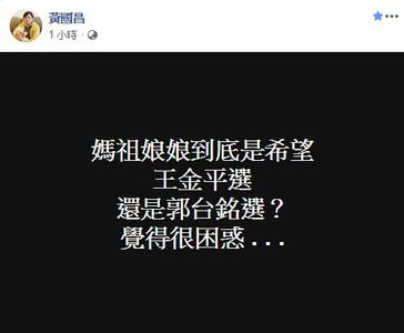 黃國昌一句話突破盲點 媽祖好困惑...