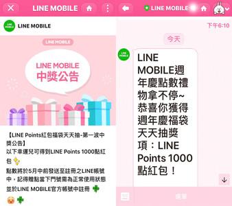 Line Mobile傳送中獎通知 網友一查發現「空歡喜一場」