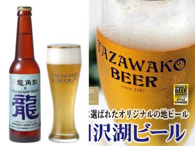 日本推出超狂「龍角散」草藥啤酒