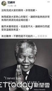 鄭寶清投入桃園區立委大選 拚連任