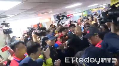 接機爆推擠 韓國瑜氣吼:搞什麼,不要動