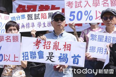 批招聯會書審制度 家長團體轟:牛頭不對馬嘴