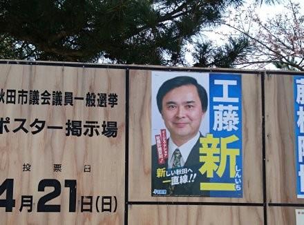 ▲▼工藤新一參選市議員。(圖/翻攝自推特)