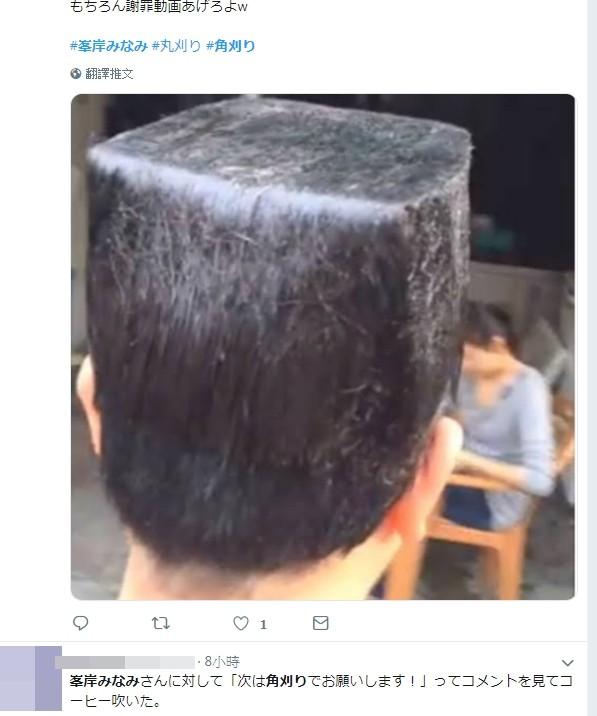 ▲▼網酸峯岸南換新髮型。(圖/翻攝自推特)