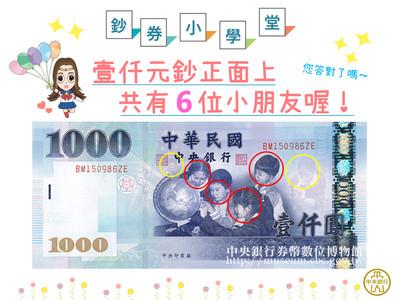 千元鈔上原來不只「4個小朋友」 央行揭密:另外2個藏在旁邊