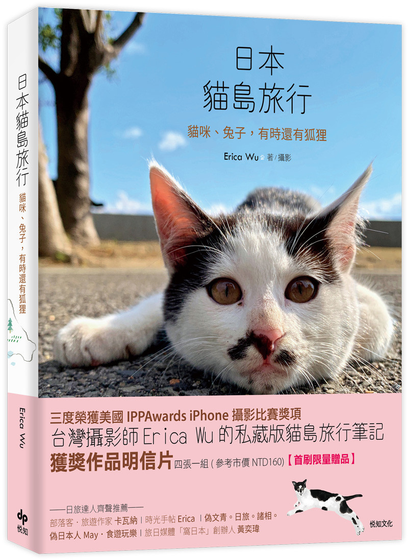 ▲日本貓島旅行。(圖/悅知文化提供)
