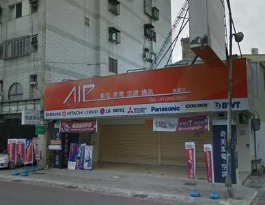 AIP數位家電捲款上億倒閉 500人受害