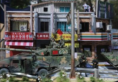 共軍坦克入侵台北 創作者回應了