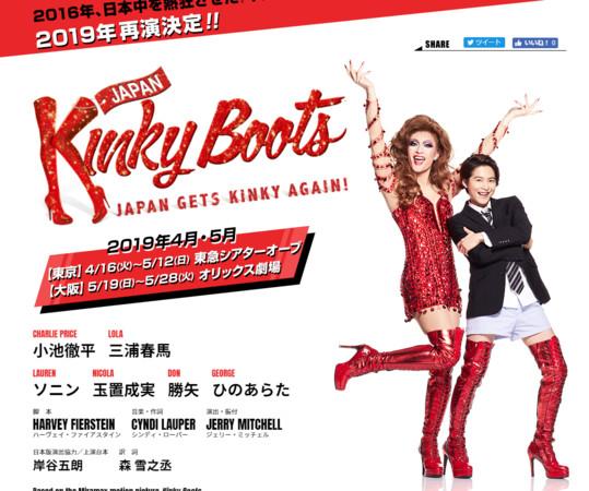 ▲《Kinky Boots》日本版由三浦春馬和小池徹平主演。(圖/翻攝自《Kinky Boots》日本官網)