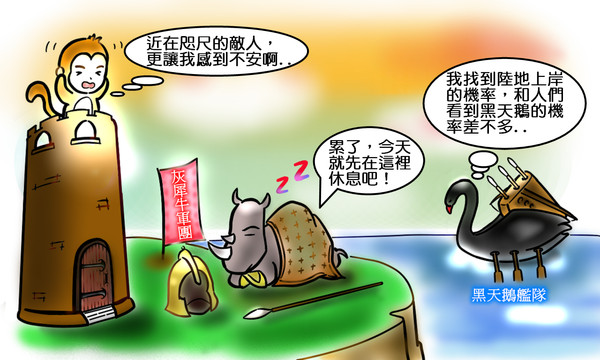 ▲▼中央銀行用漫畫來描述,在探討經濟金融危機的諸多報導中,經常會提到「黑天鵝」(black swan)與「灰犀牛」(gray rhino)風險。(圖/翻攝自中央銀行臉書粉絲專頁)