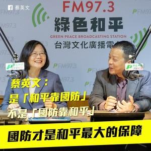 蔡英文反駁郭台銘「國防靠和平」