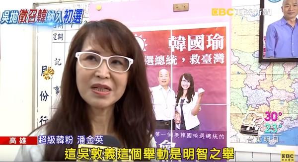 ▲▼吳敦義開口…徵召韓國瑜初選!「超級韓粉」哭了:熱情真的奏效了。(圖/東森新聞)