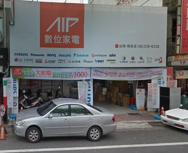 AIP家電倒閉! 信用卡付款購買者申列爭議帳款