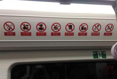 禁止擺攤、乞討!大陸地鐵「貼8標語」