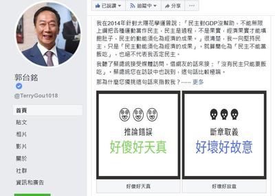郭台銘嗆小英 已有萬人投票 88%投「她好壞好故意」