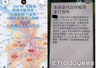 趁地震車資漲2.8倍 Uber被批發災難財