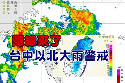 颮線來了!台中以北9縣市大雨警戒