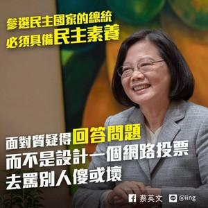 蔡英文嗆郭台銘:你真的不懂民主價值