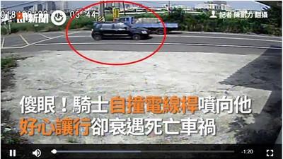騎士自撞 好心讓行衰遇死亡車禍