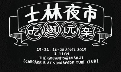 星國士林夜市 體驗台灣夜市文化