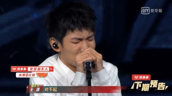 ▲王源台上崩潰痛哭。(圖/翻攝自微博、愛奇藝)